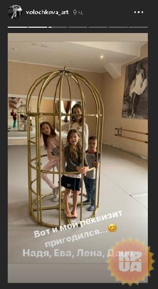 В студии Волочковой четверо детей оказались в клетке.