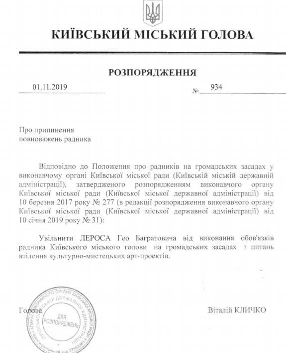 Кличко уволил и Гео Лероса.