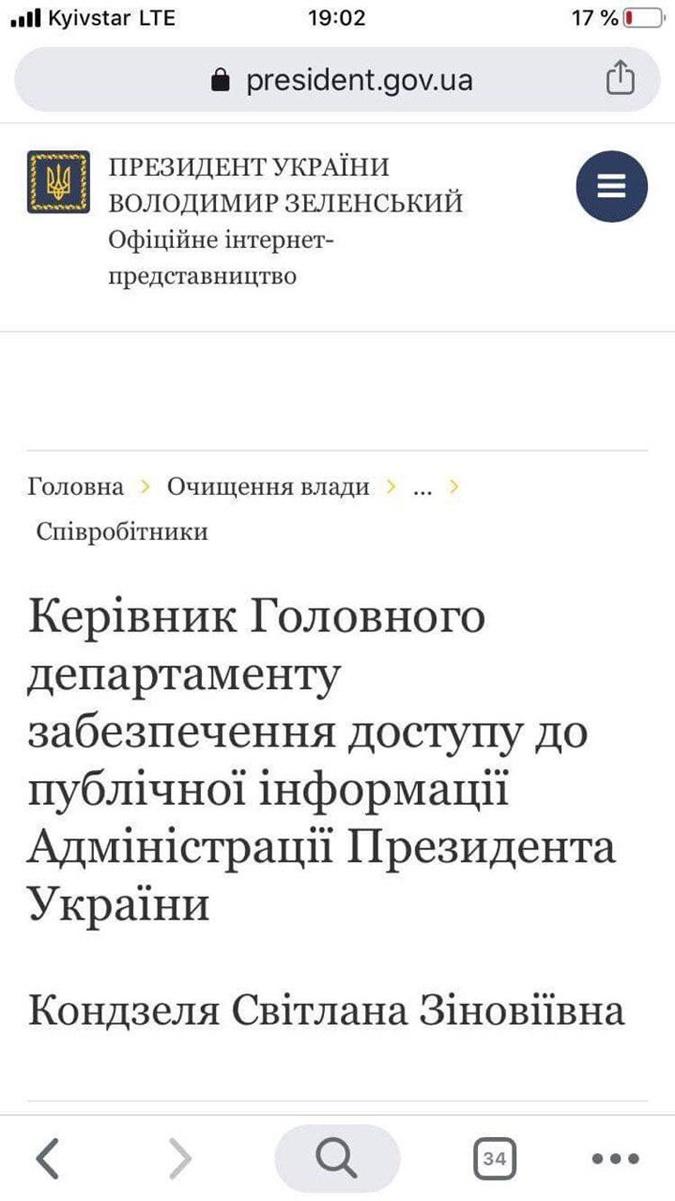 Задержана сотрудница Офиса президента, которая работала со СМИ фото 1