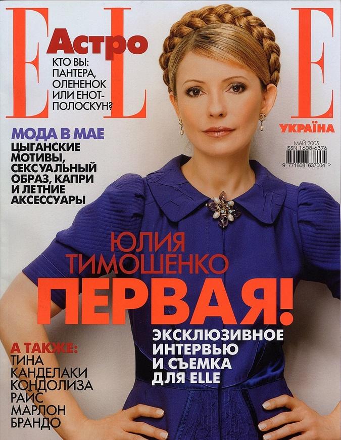 Юлия Тимошенко в 2005 году. Фото: elle.ua
