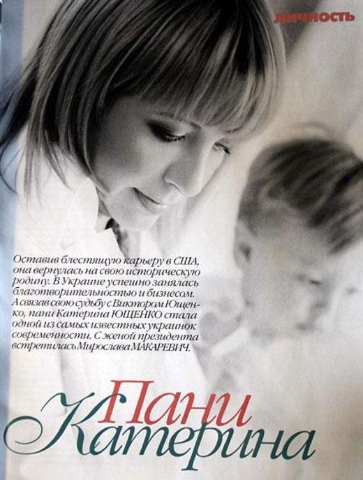 Катерина Ющенко в 2006 году. Фото: elle.ua