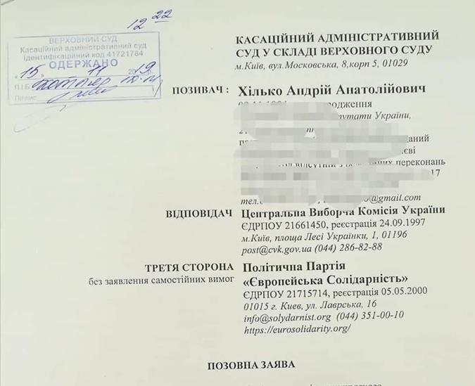 Гончаренко заявил, что депутатство Вятровича оспаривают в суде фото 1