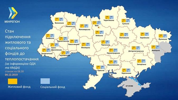 Где нет отопления в Украине 4 декабря. Фото: facebook.com/MinregionUkraine