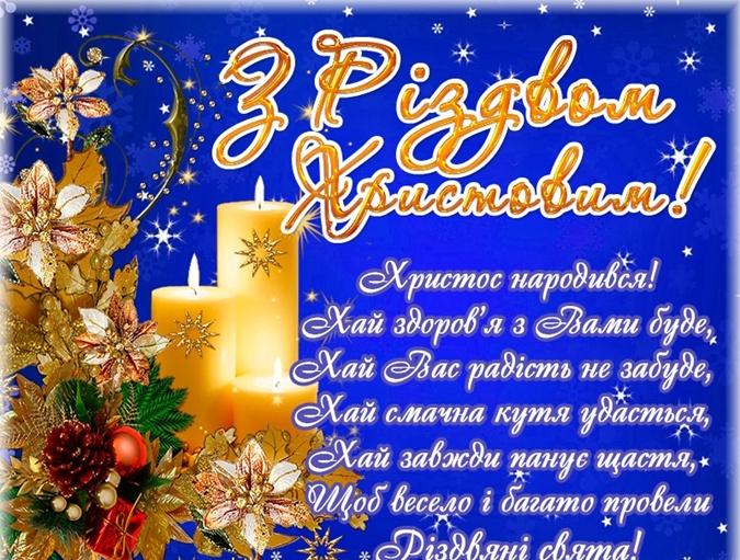 Картинки по запросу вітання з різдвом