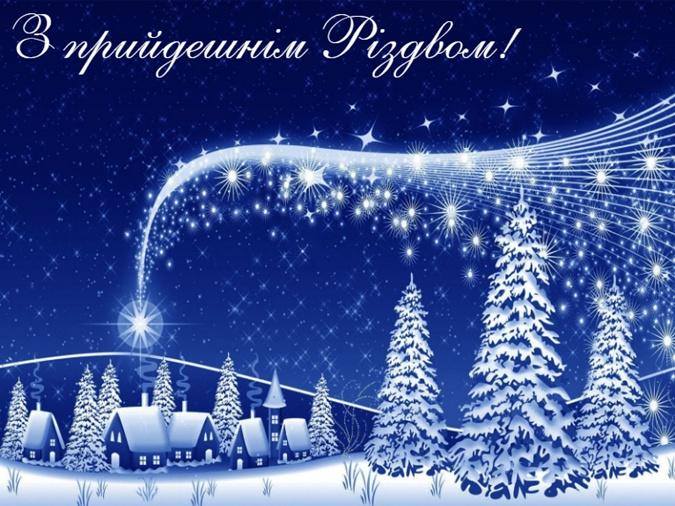 Привітання з Різдвом картинки. Фото: webmandry.com.ua