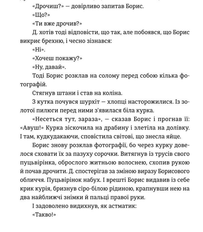 Фрагмент произведения Василия Махно.