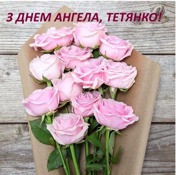 Вітання в Тетянин день у прозі, віршах та СМС - Новости на KP.UA