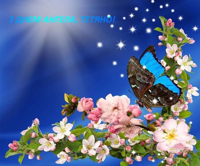 Привітання з днем ангела Тетяни фото. Фото: narodna-pravda.ua