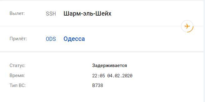 Скриншот табло аэропорта Одессы. Фото: odesa.aero