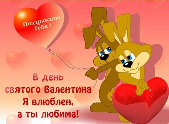 Скачать картинки с Днем святого Валентина. Фото: cepia.ru
