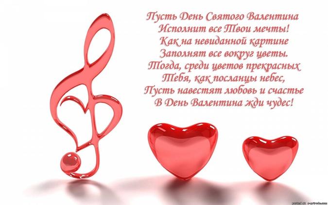 Картинки с Днем святого Валентина скачать бесплатно на телефон. Фото: cepia.ru