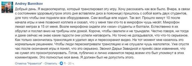 Оператор Андрей Банников изложил свою версию событий.