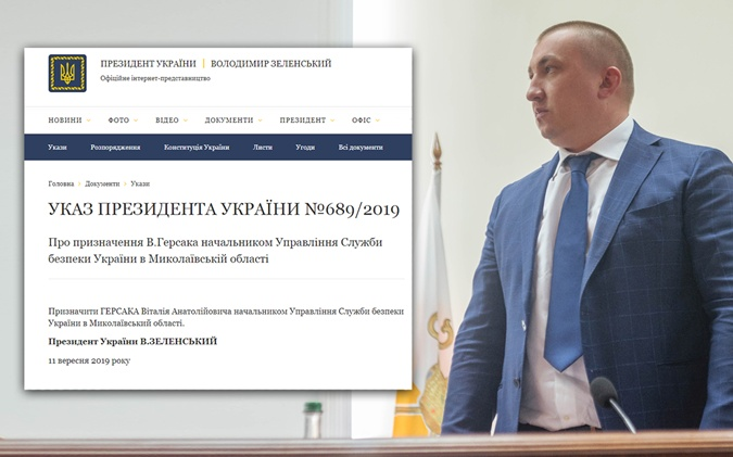 Виталий Герсак, СБУ Николаев, пять месяцев на новом посту.