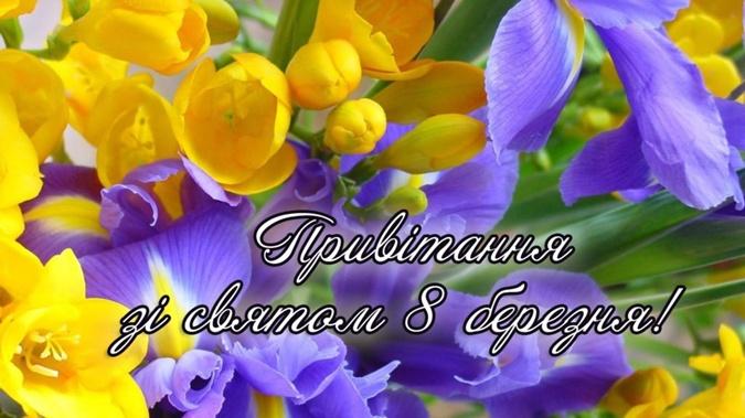 8 Березня картинки українською.