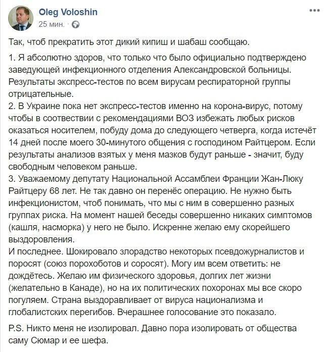 Олег Ворошин написал пост, чтобы прекратить