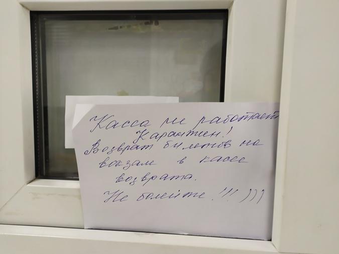 Окошка касс железнодорожных билетов – закрыты. Пассажирские поезда не ездят. Фото: Андрей ГРАБОВСКИЙ