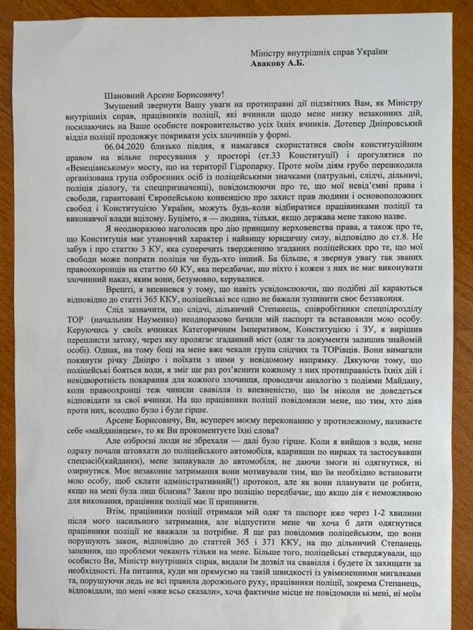Обращение к Авакову. Фото: facebook.com/valentin.buryanov.