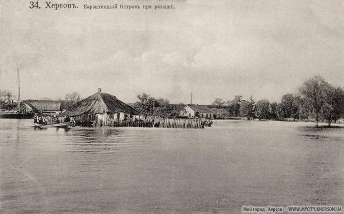 Подпись : Под Херсоном был организован карантин на острове, впоследствии давший ему имя. Фото: http://mycity.kherson.ua