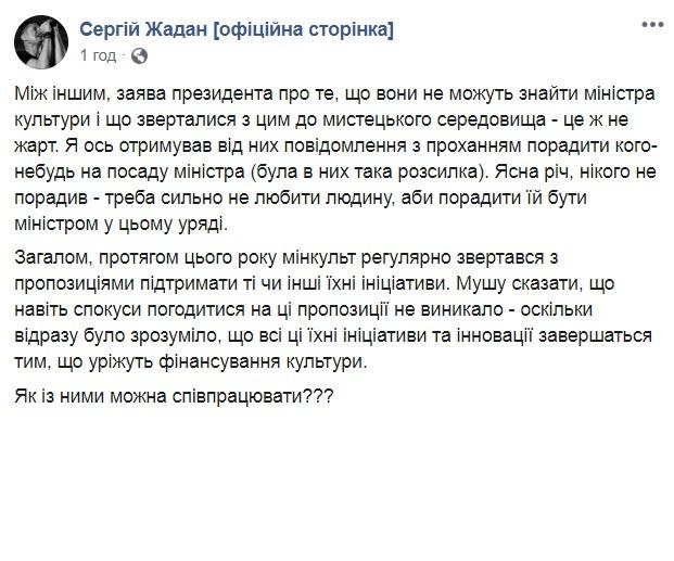 Оксана Билозир о поисках Зеленским министра культуры: Люди мыслящие не хотят в этом участвовать