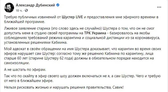 Партнер Шустера Павел Елизаров: У Дубинского наступил кризис жанра и он решил сыграть на нас