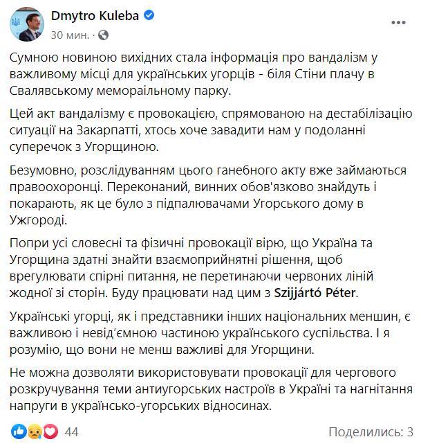 Дмитрий Кулеба осудил вандализм.