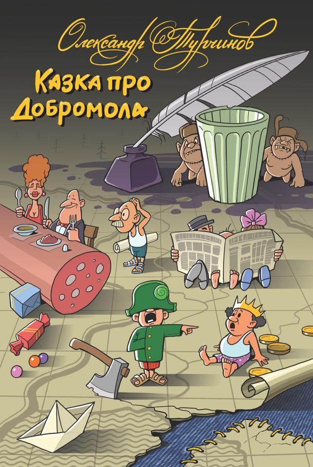 Александр Турчинов написал