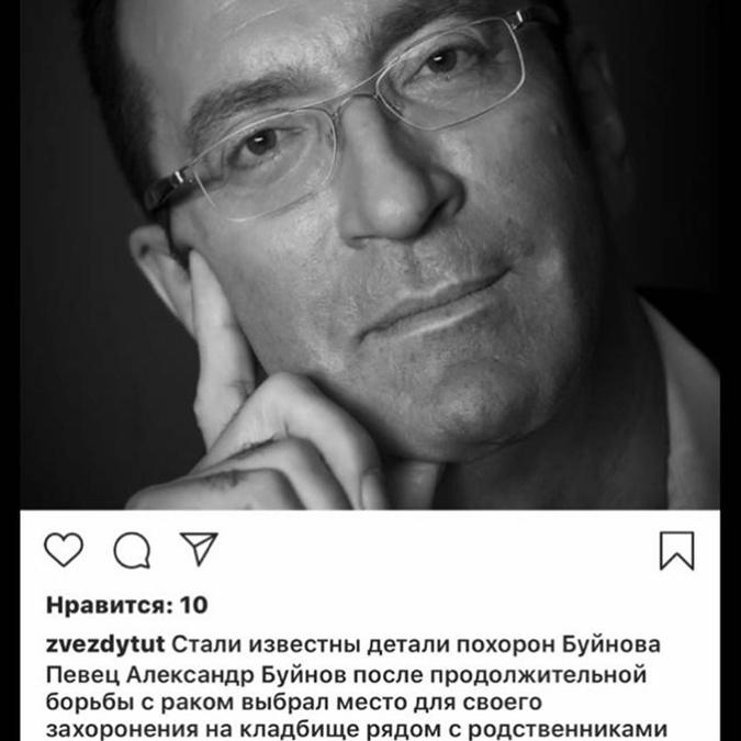 Александр Буйнов с удивлением обнаружил, что детали его похорон уже известны.
