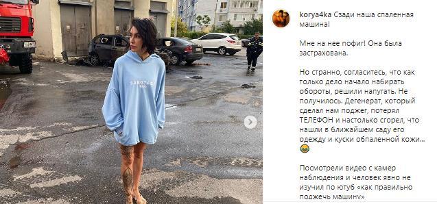 Блогер рассказала, что ее авто было застраховано.