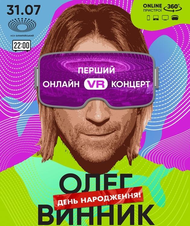 Концерт Олега Винника может будет посмотреть с любой страны мира. Фото: пресс-служба