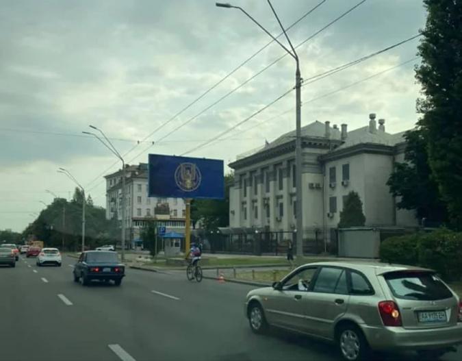 Билборд СБУ у посольства РФ в Киеве. Фото Игоря Марио