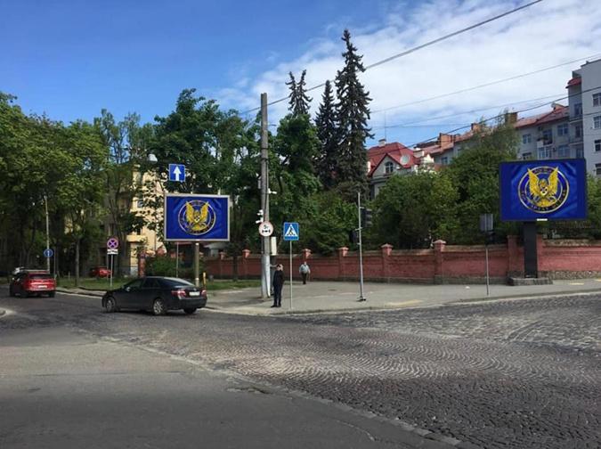 Билборд СБУ у консульства РФ во Львове.Фото Евгения Магды