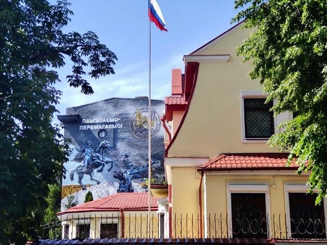 Мурал возле российского консульства в Харькове. Фото СБУ