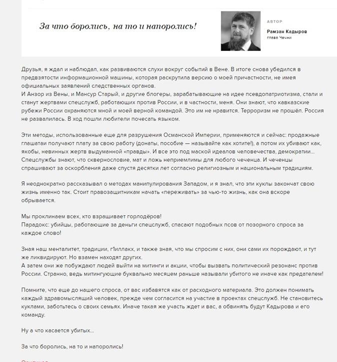 Кадыров прокомментировал убийство свидетеля по делу Окуевой: Я ждали и наблюдал