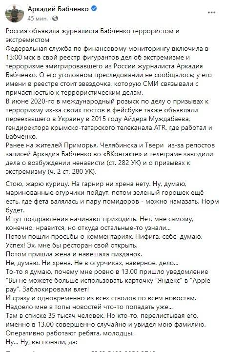 Скриншот поста Аркадия Бабченко в соцсети