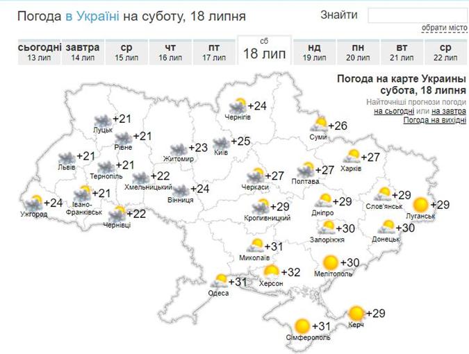 Фото: pogoda.meta.ua