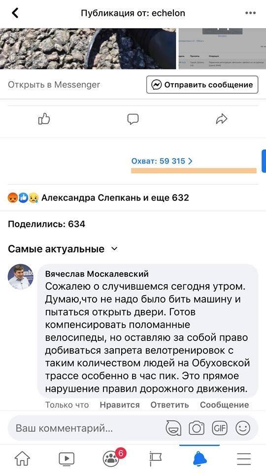 """Пострадавшие в ДТП о президенте Roshen: """"Он проехал по велосипедам и людям. Это было очень страшно"""""""
