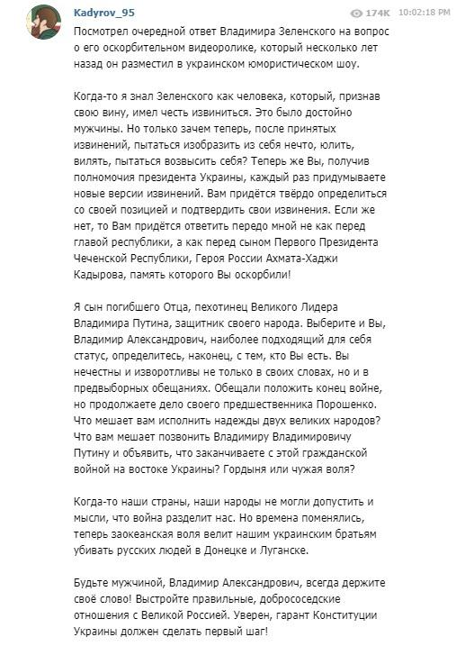 В Офисе президента считают, что отвечать Кадырову - компетенция самого Зеленского фото 1