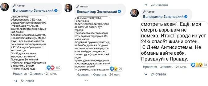 Зеленский записал видео, которое от него требовал луцкий террорист - всем смотреть фильм