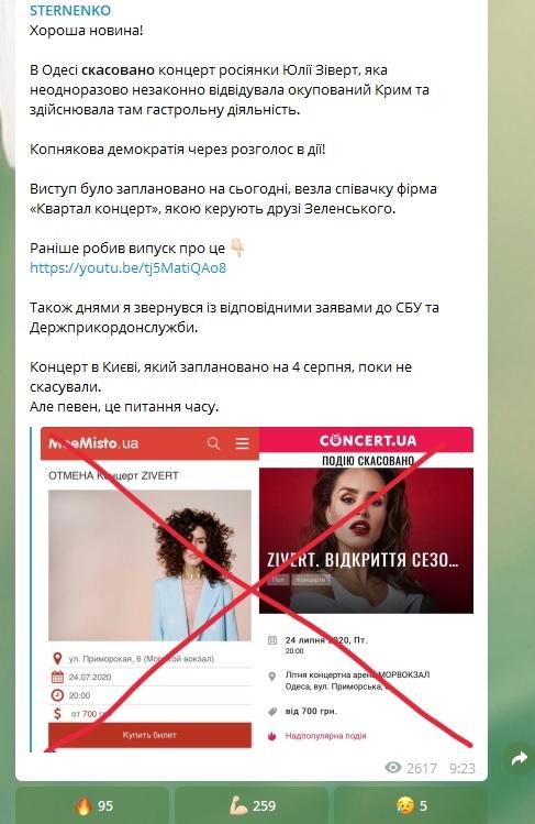 Концерт ZIVERT в Одессе отменили: по версии певицы - из-за карантина, по словам Стерненко – из-за него фото 1