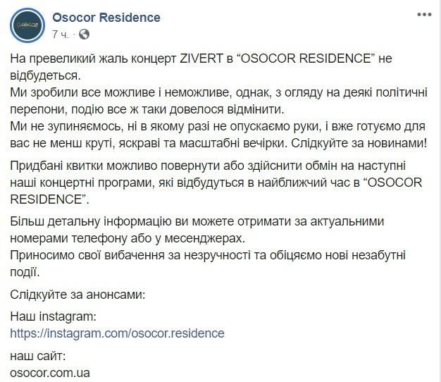 Организаторы написали, что делали все возможное, для того, чтобы концерт состоялся. Скрин: facebook.com/pg/osocor.residence