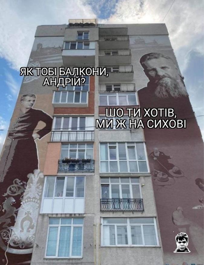 Многоэтажку с застекленными балконами, на стенах которой нарисовали лик Андрея Шептицкого, уже успели высмеять в соцсетях. Фото: facebook