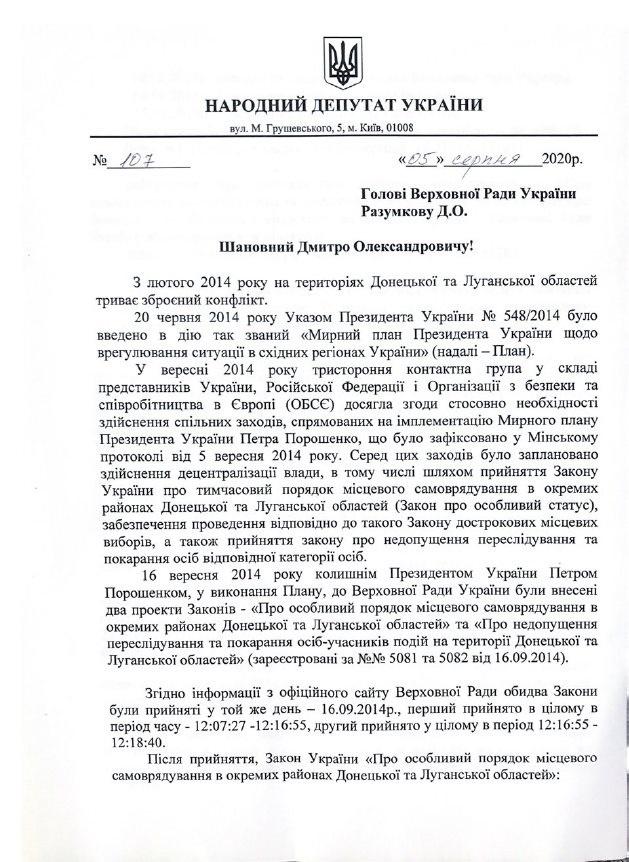 Медведчук и Кузьмин требуют разобраться, почему Порошенко и Турчинов скрыли Закон об амнистии участников