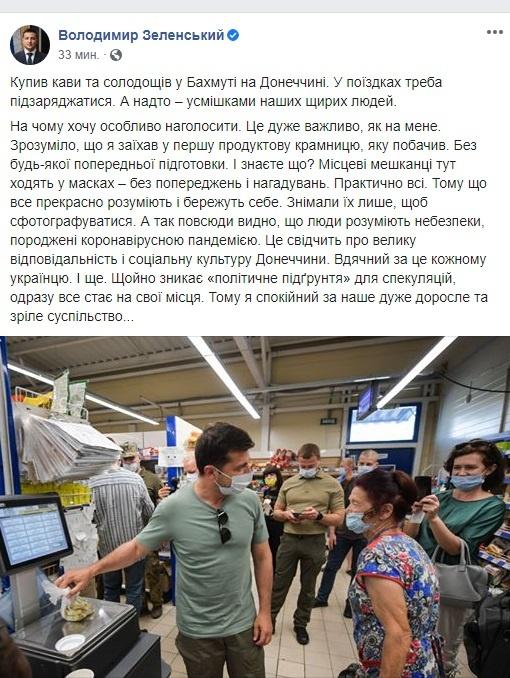 Зеленский объяснил свой поход в магазин: купил конфеты и проверил масочный режим фото 1