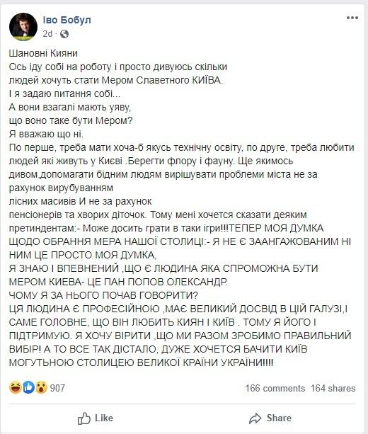 Иво Бобул – о посте с ошибками: Украинский выучил, когда играл в футбол. Разговаривать умею, а писать тяжело фото 1