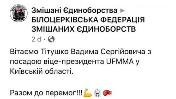 Пост с поздравлениями Титушко, который белоцерковская федерация впоследствии удалила.