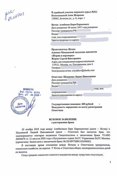 Бари Алибасов подал на развод с  Лидией Федосеевой-Шукшиной фото 2