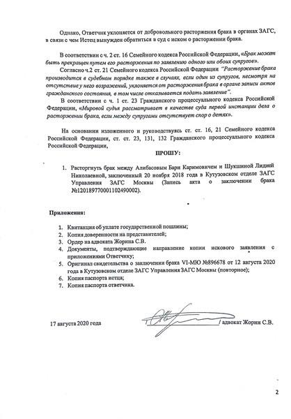 Бари Алибасов подал на развод с  Лидией Федосеевой-Шукшиной фото 3