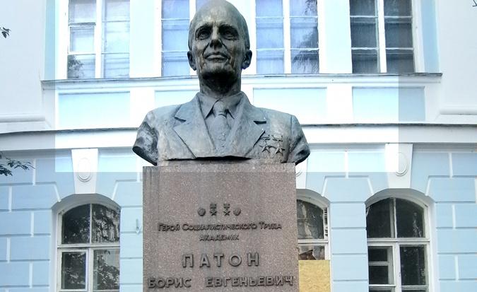 Борис Патон 58 лет возглавлял Академию наук и называл ее своей единственной семьей фото 6