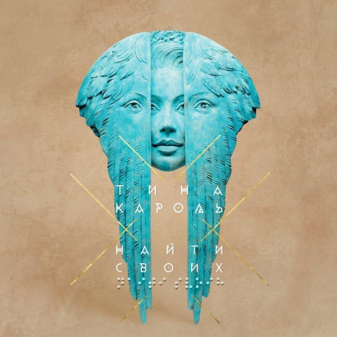 Обложка новго альбома Кароль Фото: пресс-лужба певицы
