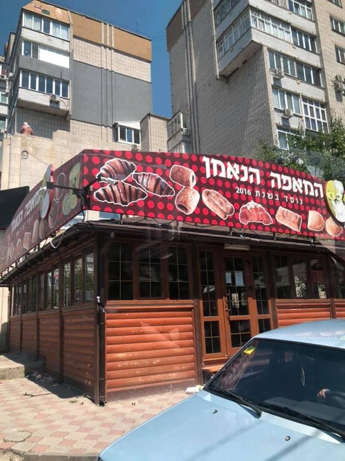 Жительница Тель-Авива: У хасидов в Украине расчет, как и в Израиле - шантажом получить желаемое фото 2